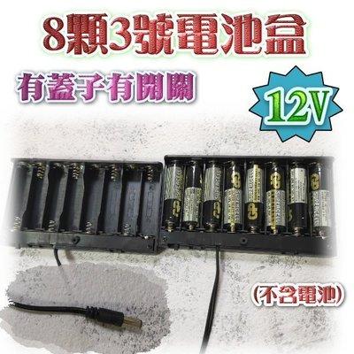 光展 3號8顆電池盒 串聯 12V電池盒帶開關與DC頭 串聯電池盒12v LED燈串燈條電源供應