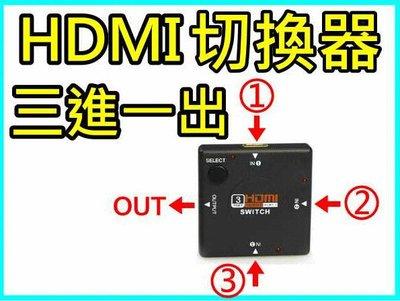 【傻瓜批發】HDMI切換器三進一出 1080P高畫質 3進1出 3in1out hub分配器 電視輸出 psp i