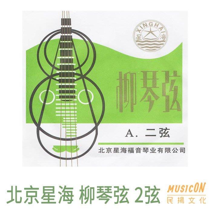 【民揚樂器】柳葉弦 柳琴弦 柳葉2弦 柳琴2弦 北京星海福音製