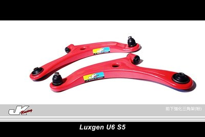 JK Racing 精品 LUXGEN S5 U6 GT220 專用 強化三角架-粉- 另有黑色