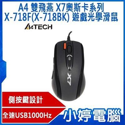 【小婷電腦*電競】送滑鼠墊 免運全新 A4 雙飛燕 X7 X-718F(X-718BK) 全速火力王 遊戲光學滑鼠