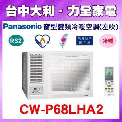 《台中大利》【Panasonic】變頻窗型冷氣-左吹【CW-P68LHA2】安裝另計~