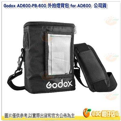 神牛 Godox AD600-PB-600 外拍燈背包 for AD600 公司貨 棚燈 攝影燈 AD600B /  BM 新北市