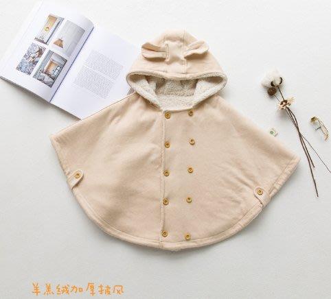 加絨披風嬰幼兒耳朵造型斗篷式彩棉加厚披風保暖外套(逗)年後出貨