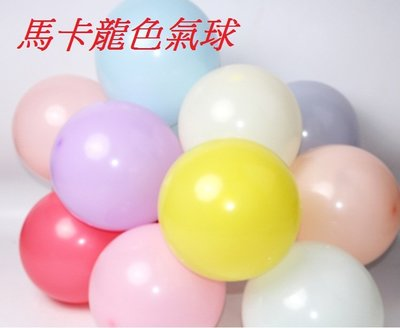☆芊宸☆台灣現貨 10吋圓型氣球 乳膠氣球 馬卡龍色 氣球布置 告白球婚 空飄氣球 婚紗照拍照氣球 羅馬柱拱門 佈置道具