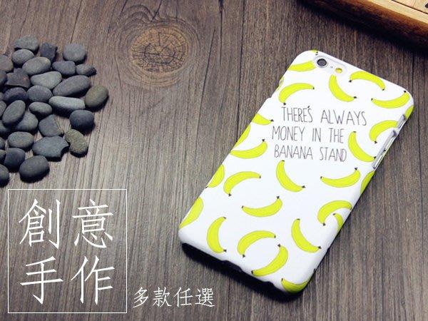 蝦靡龍美【PH481】復古清新香蕉 蘋果6 5S iPhone 6 Plus 創意 手機殼 保護殼 保護套 日本 韓國