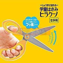 【橘白小舖】日本進口正版 STAD 兒童安全剪刀((左手專用)) 美勞/剪紙/左撇子