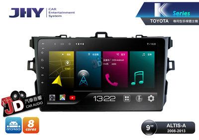 【JD汽車音響】JHY K系列 K99H TOYOTA ALTIS 2008-2013-A 9吋專車專用安卓主機 機皇