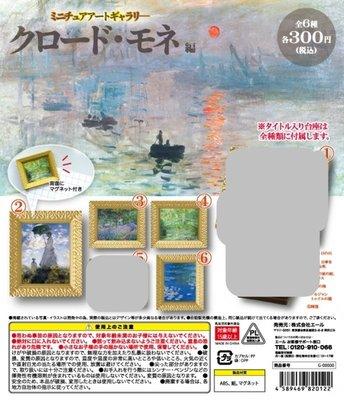 【扭蛋屋】迷你藝術畫廊-莫內篇  《全4款》