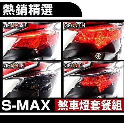 S2R S-MAX 黏貼式 免運套餐 後煞車燈殼+尾燈上蓋護片 燈罩 燈具 特惠組