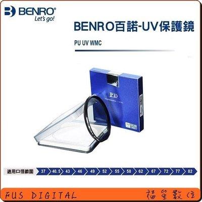 【福笙】百諾 BENRO PD UV ...