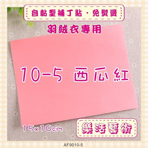 樂活藝術「燙貼布」 ~ 10-5西瓜紅色 羽絨衣專用 自黏型補丁貼 免熨燙 防水《有背膠》【現貨】【AF9010-5】