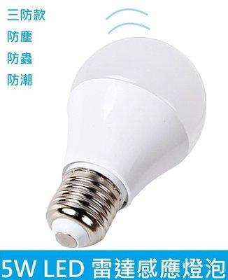 一級棒     三防雷達感應燈泡 5W E27 LED微波雷達感應燈泡 燈泡 防盜燈泡 感
