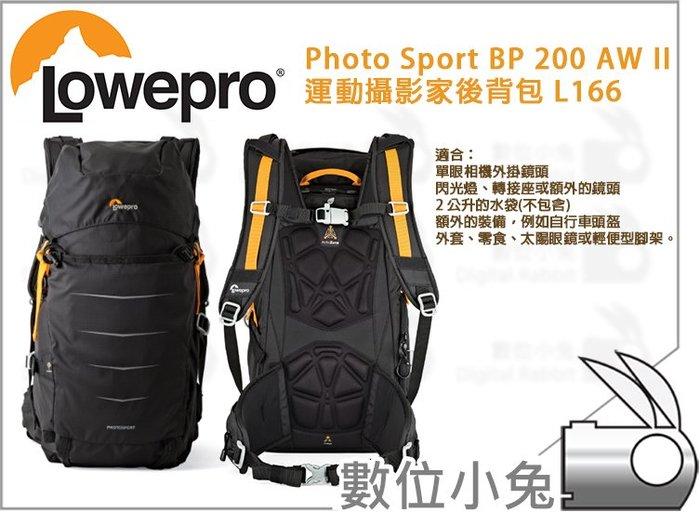 數位小兔【Lowepro Photo Sport BP 200 AW II 攝影後背包 L166】相機包 攝影包 雙肩包