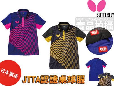 宏亮 蝴蝶牌 BUTTERFLY 桌球衣 短袖 桌球服 乒乓球衣 JTTA認證 日本製造 TT1911-45160