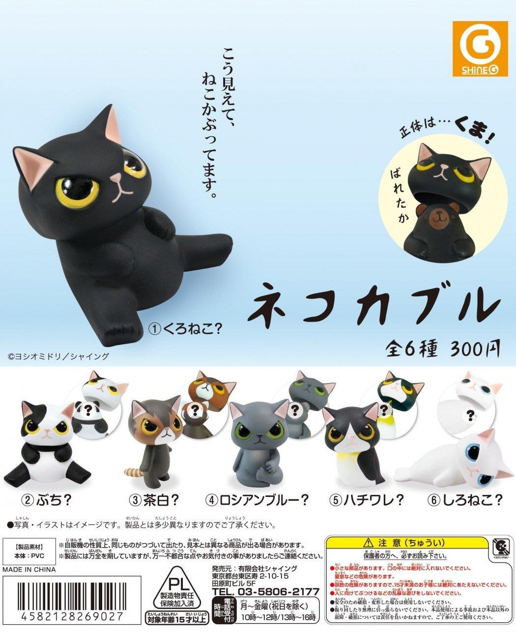 【扭蛋屋】貓咪偽裝頭套公仔《全6款》