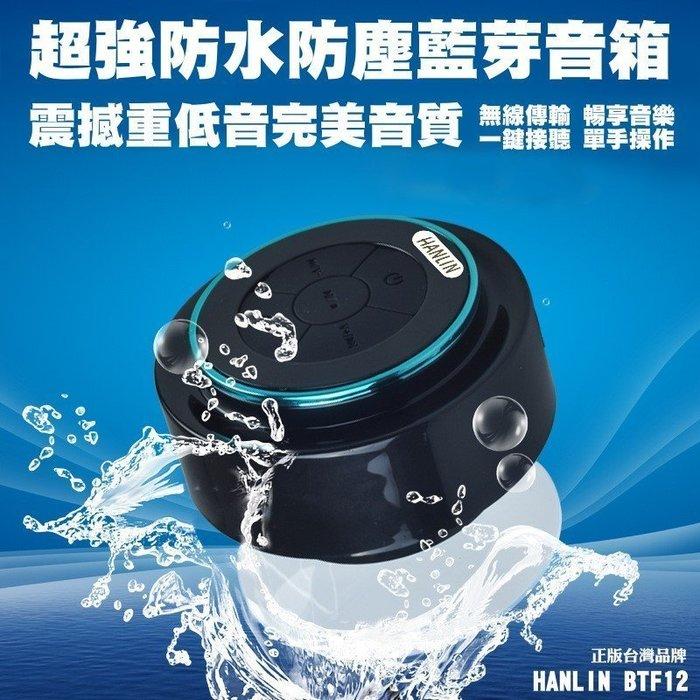 [風雅小舖] BTF12-送禮首選 好玩又好用 -重低音防水藍芽喇叭/自拍藍牙音箱-超強防水(可潛水1M)