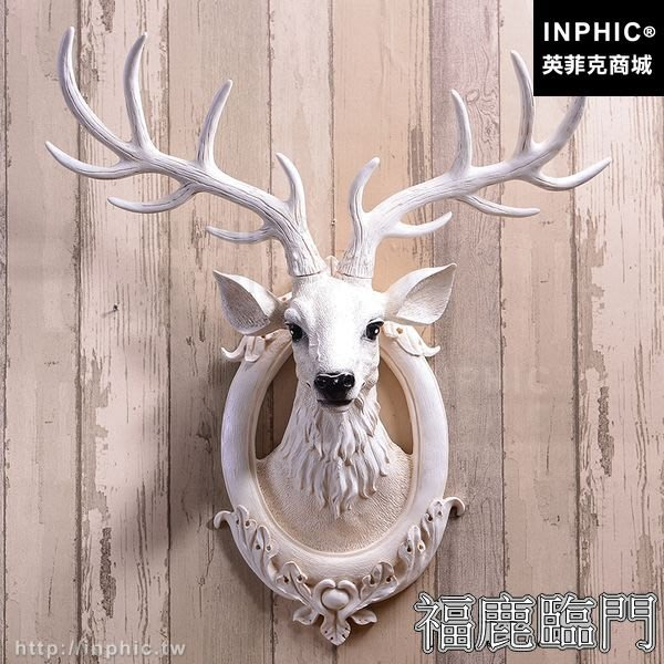 INPHIC-酒吧法式玄關掛件客廳壁飾裝飾招財北歐鹿頭背景牆壁-福鹿臨門_tSUZ