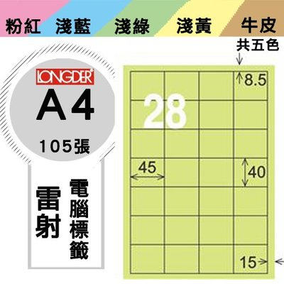 辦公NO.1【longder龍德】電腦標籤紙 28格 LD-845-G-A 淺綠色 105張 影印 雷射 貼紙