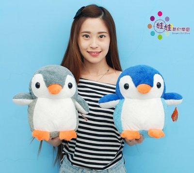 高雄娃娃樂園~企鵝娃娃~Q版企鵝娃娃~海洋生物玩偶~高30cm~生日禮物~全省宅配