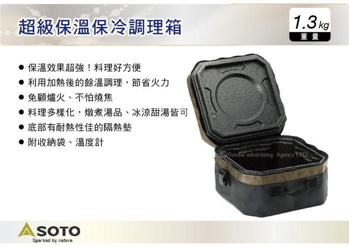   MyRack   日本SOTO 超級保溫保冷調理箱 (ST-910專用) 10吋荷蘭鍋專用 悶燒 燉菜 ST-920