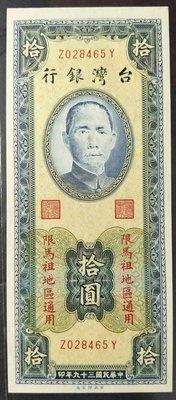 [5A]  39年拾圓 10元 [限馬祖通用] 中央印製廠 無折98新 台鈔(已售出)
