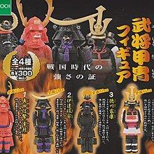 【奇蹟@蛋】 EPOCH(轉蛋)戰國名武將盔甲 全4種 整套販售NO:2884