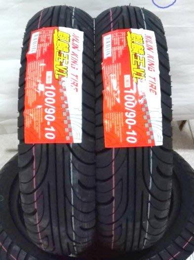 本月促銷~ 複合式商用防滑耐用排水機車用輪胎 100/90-10 90/90-10吋輪胎2條850元優惠含運費賣完就下架
