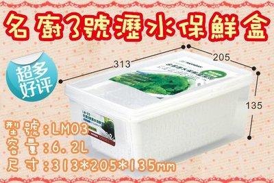 [盒子女孩]LM-03名廚瀝水保鮮盒~LM03~保鮮盒 瀝水 清洗蔬果 廚房 餐廳 台灣製造品質有保障