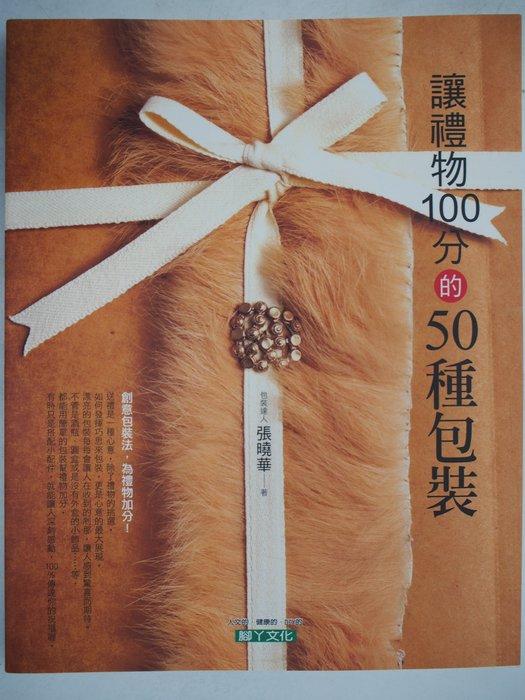 【月界二手書店】近全新~讓禮物100分的50種包裝(初版一刷)_ 張曉華_腳ㄚ文化出版_原價250 〖手工藝〗AES