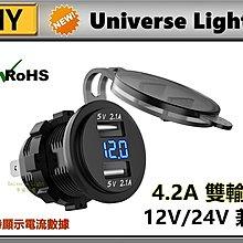 LED極速4.2A (電壓電流顯示) USB 充電器 機車 雙孔 車充 防水 手機 充電 充電座 點菸器