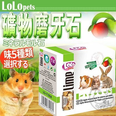 【🐱🐶培菓寵物48H出貨🐰🐹】波蘭LOLO》小動物礦物質磨牙石(5種口味)  特價50元(補貨中)