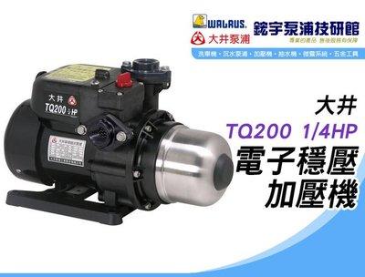 (含稅) 歡迎【鋐宇泵浦技研館】大井 TQ-200B 1/ 4HP 3/ 4