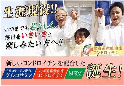 日本原裝 北海道 鮭魚鼻 軟骨素 90日 葡萄糖胺 MSM有機硫維 UC-II 銀髮族  骨力【全日空】