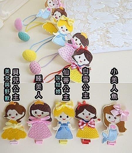 Q朵米-可愛手工創作刺繡兒童公主系列髮夾 髮圈 髮飾