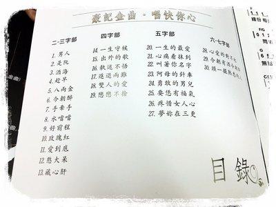 造韻樂器音響- JU-MUSIC - 豪記龍虎榜 樂譜 簡譜 陳隨意 男人 第一冊 NO.1