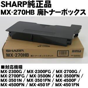 【小智】SHARPMX-270HB 廢粉回收盒MX-2300,MX-2700,MX-3500,MX-4500