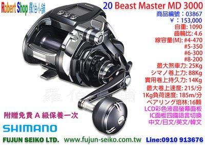 【羅伯小舖】電動捲線器 Shimano 20 Beast Master MD3000 附贈免費A級保養一次