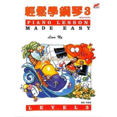 Kaiyi Music ♪KaiyiMusic♫ 輕鬆學鋼琴3 piano lesson