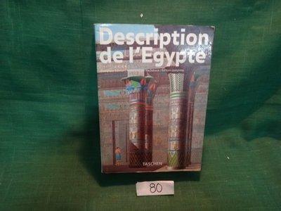 【愛悅二手書坊 01-39】Description de l'Egypet