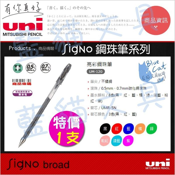 【可超商取貨】【BC38009】〈UM-120〉亮彩鋼珠筆(0.5) (0.7)/支《三菱uni-ball》【藍貓文具】