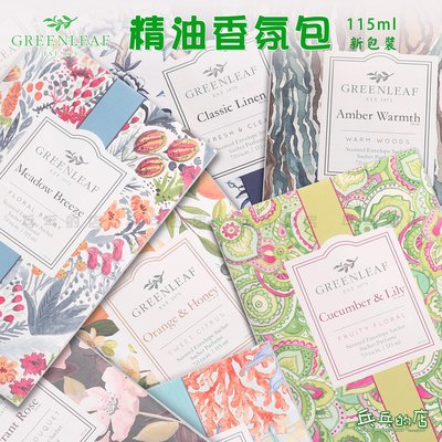 《乓乓的店》美國 Greenleaf GF大香包 綠葉 香氛包 香氛袋 115ml 衣物香氛 衣櫥芳香包 行李箱 新貨到