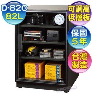 【含稅】防潮家82L公升電子防潮箱 D-82C / 另有(D-82CA) 台中市