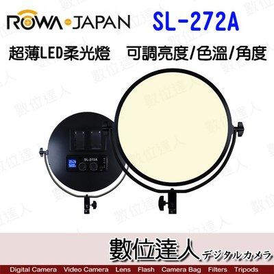 【數位達人】 美國科麗 PhotoBlade Round SL-272A 單燈組 14吋魔鏡燈 攝影燈 雙色溫 LED燈