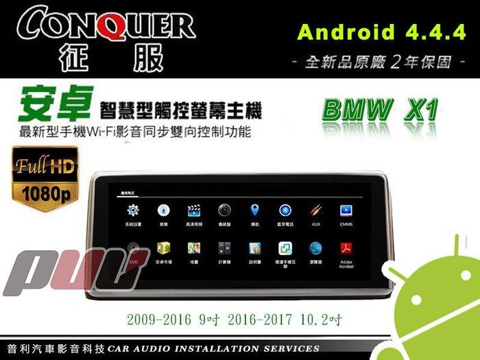 普利汽車影音科技 CONQUER 征服 BMW X1 ANDROID 9吋/10.2吋安卓智慧型主機 DVD/WIFI