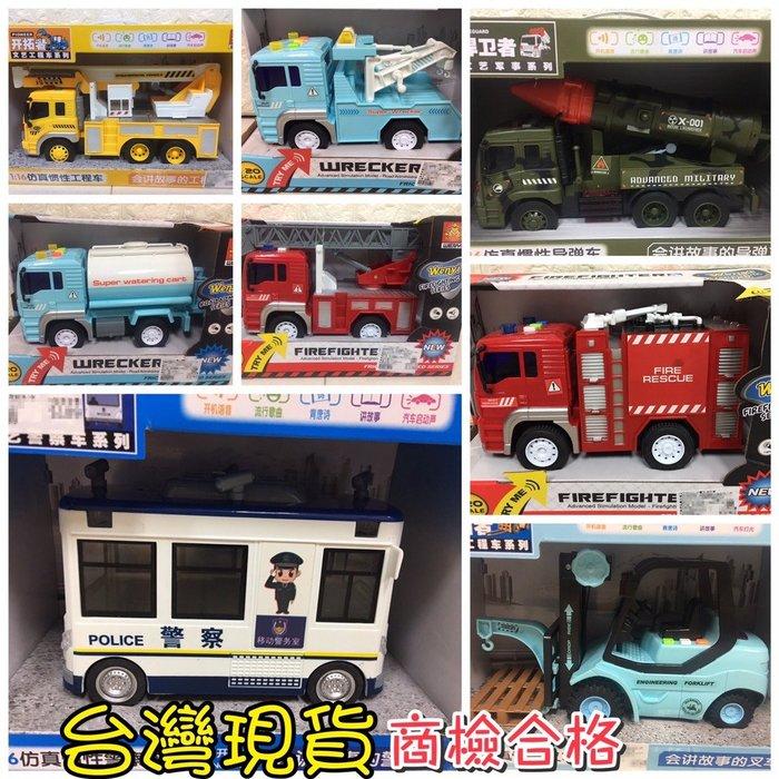 台灣現貨 兒童玩具車 會說故事會唱歌 玩具車 慣性車 玩具 玩具汽車 兒童玩具 商檢合格 寶寶玩具 嬰兒玩具