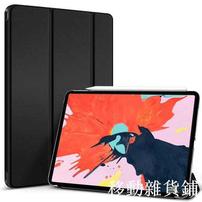 iPad Pro11保護套2018新款12.9英寸蘋果全面屏pro11寸平板電腦液態殼apple pencil