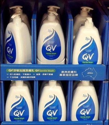 中文標示 現貨 好市多澳洲QV意高舒敏加護潔膚乳Gentle Wash 1000ml/1kg 家庭號 沐浴乳 肌膚乾癢 敏感肌的最佳首選 澳洲皮膚科專家指定品牌