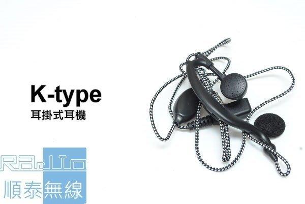 『光華順泰無線』 K型 K頭 耳掛式 耳機麥克風 無線電對講機 AF16 AF46 MTS 18+ F18V YL-K2