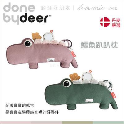 丹麥Done by deer➤啟發好朋友鱷魚趴趴枕(粉/綠),抱枕/玩偶/安撫玩具DR018✿蟲寶寶✿